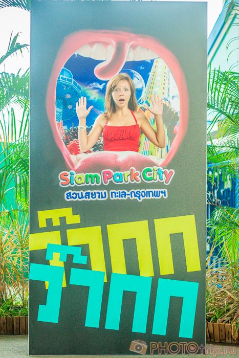 Я в Сиам Парк Сити в Бангкоке