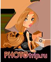 Маленькие фотопутешествия — PhotoTrip.ru