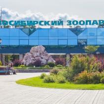 Главный вход в Новосибирский зоопарк
